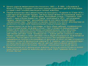 Начало поисков импрессионистов относится к 1860 г.г. В 1869 г. в Буживале К.