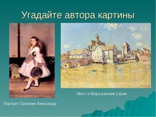 Угадайте автора картины Портрет Сисилии Александр Мост в Морэ ранним утром