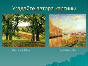 Угадайте автора картины Каштаны в Овсни Ванильное небо