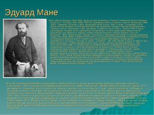 Эдуард Мане Мане (Manet) Эдуард (1832-1883), французский живописец. Учился в