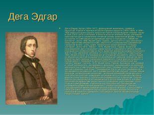 Дега Эдгар Дега (Degas) Эдгар (1834–1917), французский живописец, график и ск