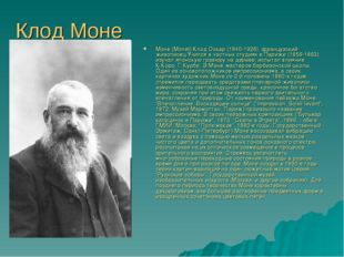 Клод Моне Моне (Monet) Клод Оскар (1840-1926), французский живописец.Учился в