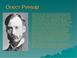 Огюст Ренуар Ренуар (Renoir) Пьер Oгюст (1841-1919), французский живописец, г