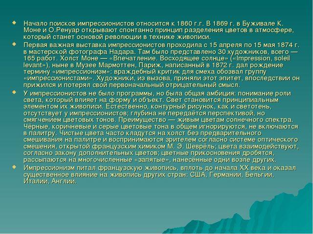 Начало поисков импрессионистов относится к 1860 г.г. В 1869 г. в Буживале К....