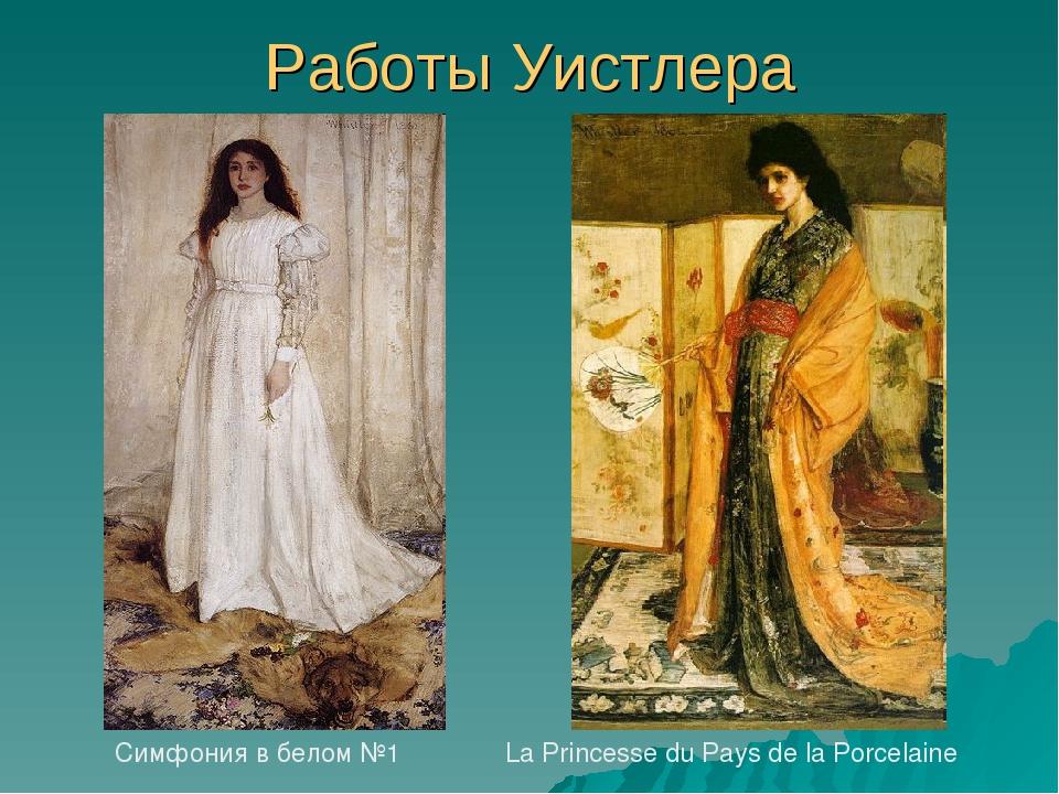 Работы Уистлера Симфония в белом №1 La Princesse du Pays de la Porcelaine