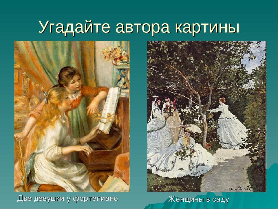 Угадайте автора картины Две девушки у фортепиано Женщины в саду