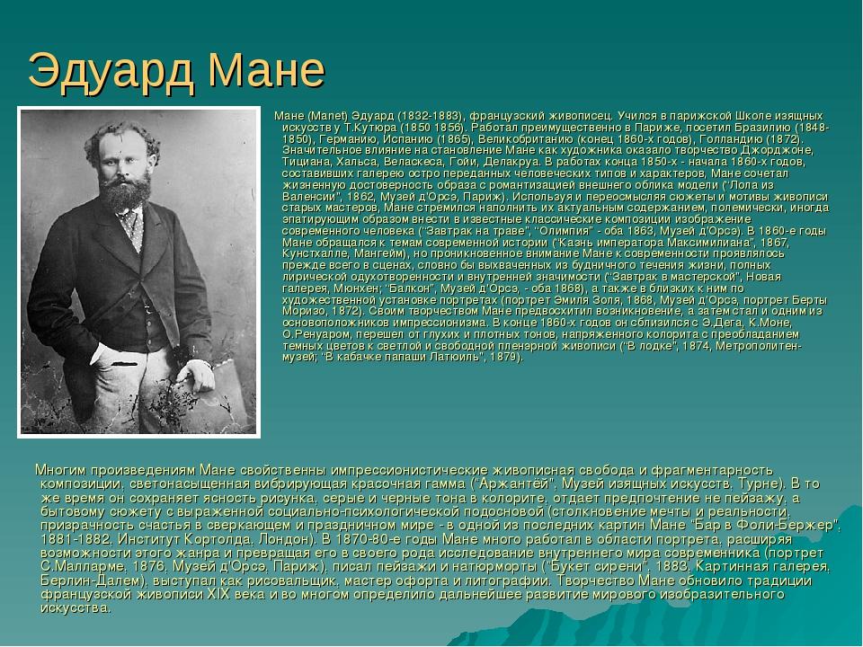 Эдуард Мане Мане (Manet) Эдуард (1832-1883), французский живописец. Учился в...