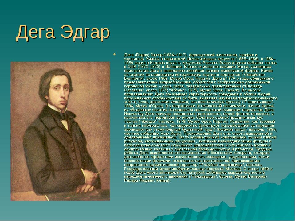 Дега Эдгар Дега (Degas) Эдгар (1834–1917), французский живописец, график и ск...