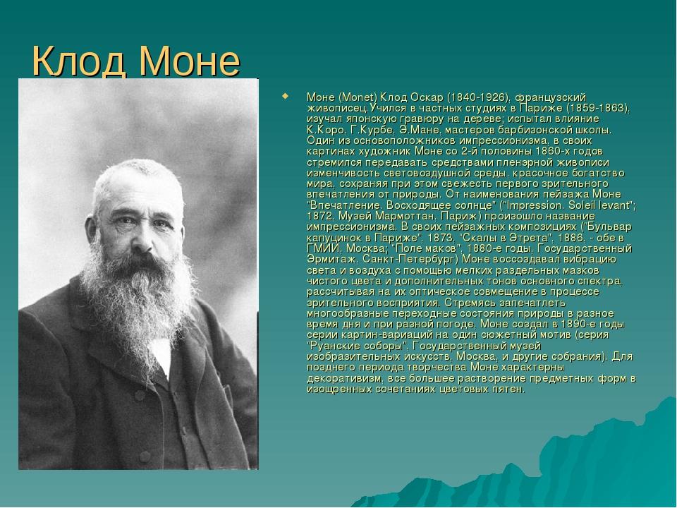 Клод Моне Моне (Monet) Клод Оскар (1840-1926), французский живописец.Учился в...