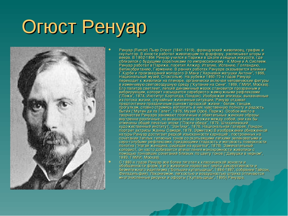 Огюст Ренуар Ренуар (Renoir) Пьер Oгюст (1841-1919), французский живописец, г...