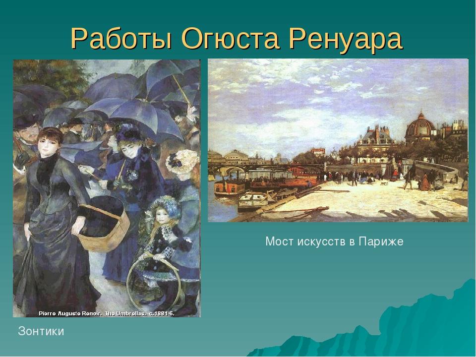 Работы Огюста Ренуара Мост искусств в Париже Зонтики