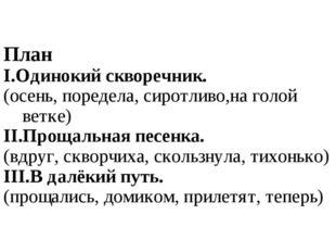 План I.Одинокий скворечник. (осень, поредела, сиротливо,на голой ветке) II.П