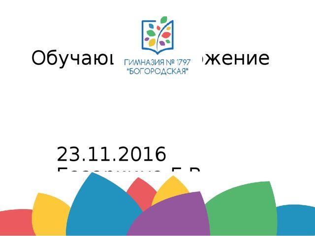 Обучающее изложение 23.11.2016 Базаркина Е.В.