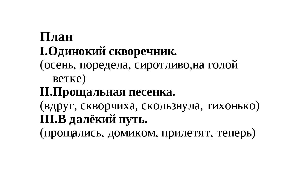 План I.Одинокий скворечник. (осень, поредела, сиротливо,на голой ветке) II.П...