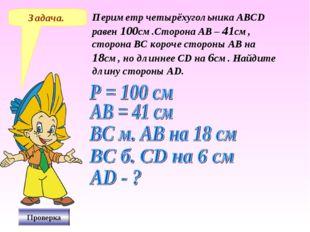 Проверка Задача. Периметр четырёхугольника АВСD равен 100см.Сторона АВ – 41см