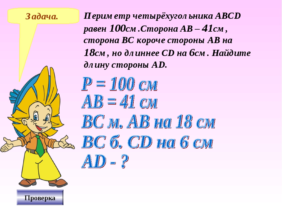 Проверка Задача. Периметр четырёхугольника АВСD равен 100см.Сторона АВ – 41см...