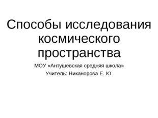 Способы исследования космического пространства МОУ «Антушевская средняя школа