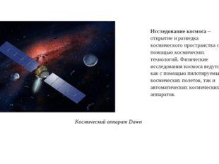 Исследование космоса – открытие и разведка космического пространства с помощь