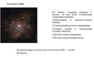 На момент отправки аппарата в космос, на нем были установлены следующие прибо