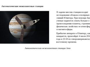 Автоматические межпланетные станции В задачи миссии станции входит исследован