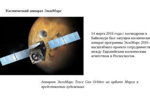 14 марта 2016 года с космодрома в Байконуре был запущен космический аппарат п