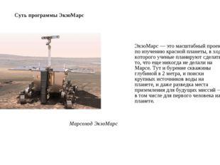 Суть программы ЭкзоМарс Марсоход ЭкзоМарс ЭкзоМарс — это масштабный проект по