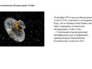 19 декабря 2013 года российская ракета «Союз-СТ-Б» стартовала с космодрома Ку