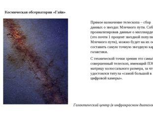 Прямое назначение телескопа – сбор данных о звездах Млечного пути. Собрав и п