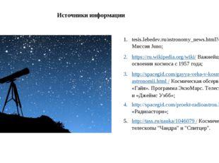 Источники информации tesis.lebedev.ru/astronomy_news.html?did=2186 / Миссия J