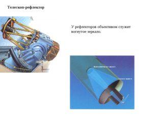 Телескоп-рефлектор У рефлекторов объективом служит вогнутое зеркало.