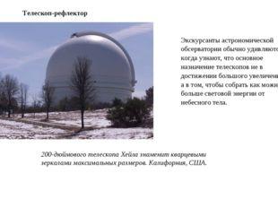 Экскурсанты астрономической обсерватории обычно удивляются, когда узнают, что