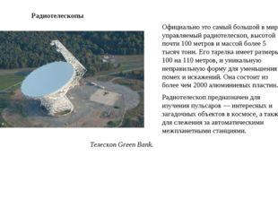 Радиотелескопы Телескоп Green Bank. Официально это самый большой в мире управ