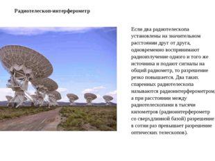 Радиотелескоп-интерферометр Если два радиотелескопа установлены на значительн