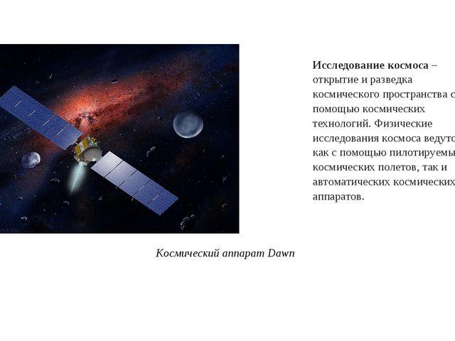 Исследование космоса – открытие и разведка космического пространства с помощь...