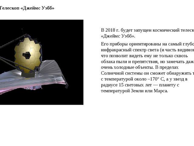 Телескоп «Джеймс Уэбб» В 2018 г. будет запущен космический телескоп «Джеймс У...