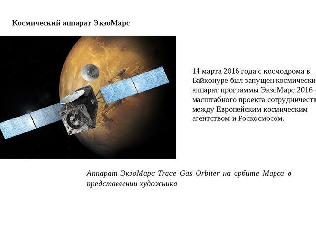 14 марта 2016 года с космодрома в Байконуре был запущен космический аппарат п...