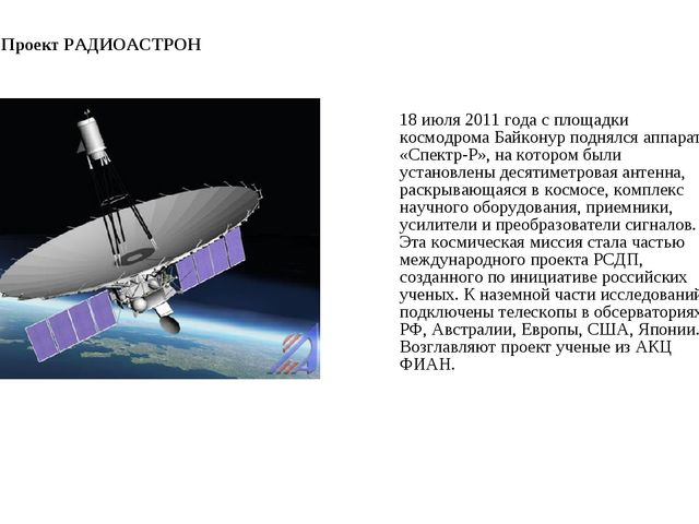 Проект РАДИОАСТРОН 18 июля 2011 года с площадки космодрома Байконур поднялся...