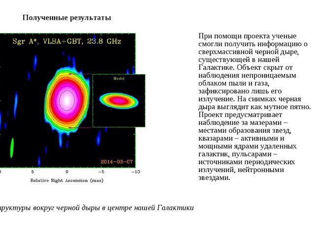 Полученные результаты При помощи проекта ученые смогли получить информацию о...