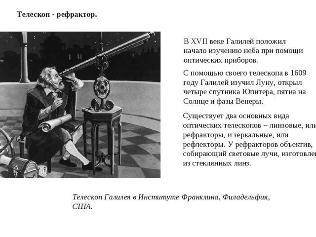 Телескоп - рефрактор. С помощью своего телескопа в 1609 году Галилей изучил Л...