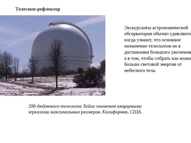 Экскурсанты астрономической обсерватории обычно удивляются, когда узнают, что...