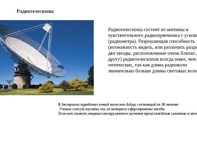 Радиотелескопы состоят из антенны и чувствительного радиоприемника с усилител...