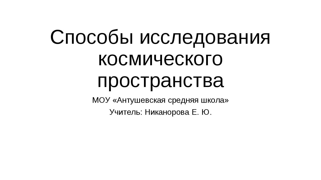 Способы исследования космического пространства МОУ «Антушевская средняя школа...