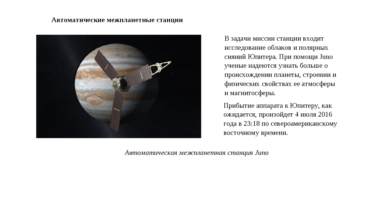 Автоматические межпланетные станции В задачи миссии станции входит исследован...