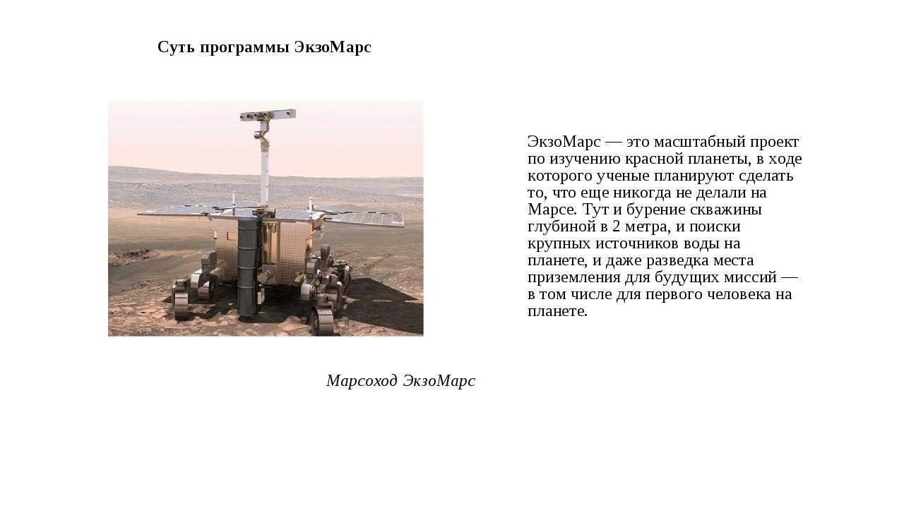 Суть программы ЭкзоМарс Марсоход ЭкзоМарс ЭкзоМарс — это масштабный проект по...