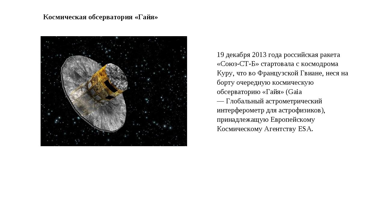 19 декабря 2013 года российская ракета «Союз-СТ-Б» стартовала с космодрома Ку...
