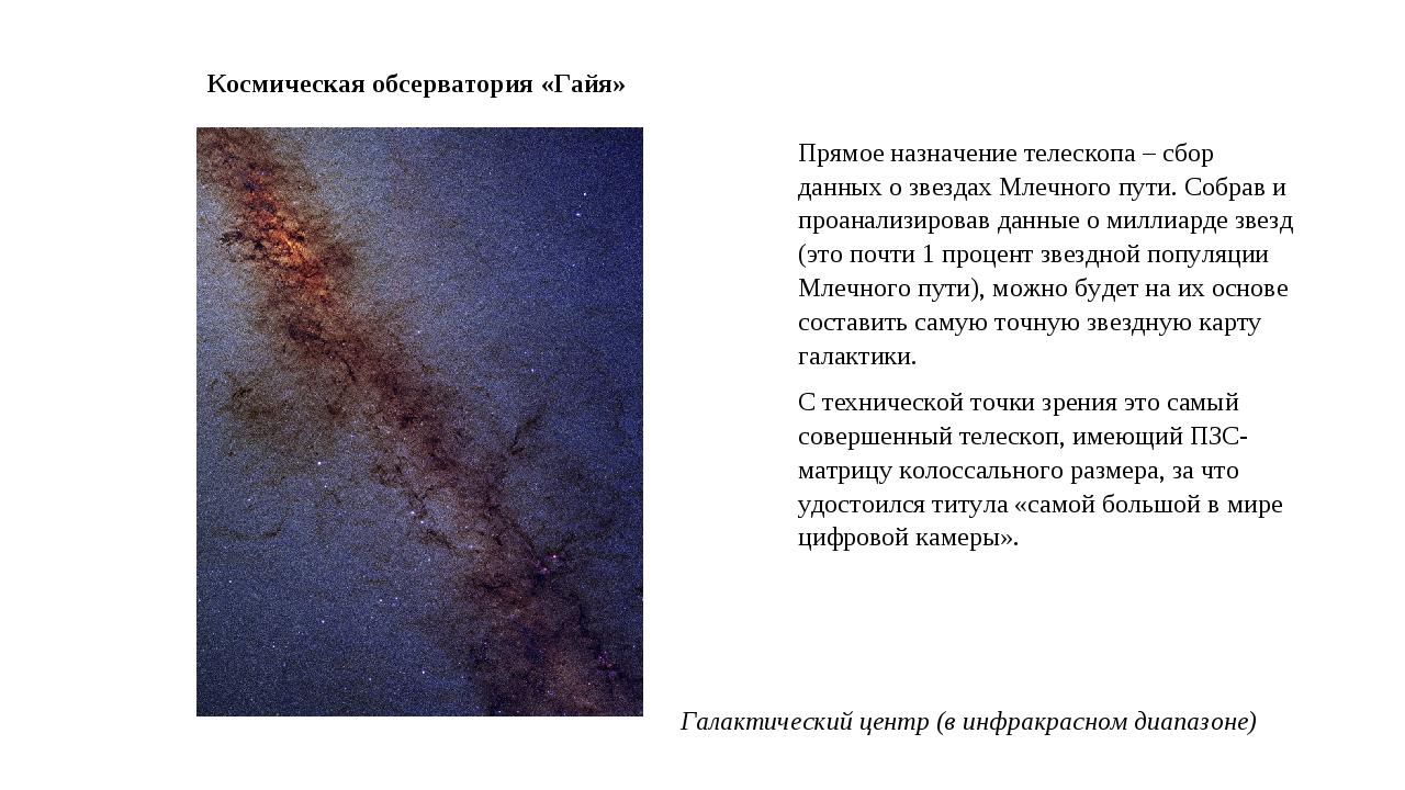 Прямое назначение телескопа – сбор данных о звездах Млечного пути. Собрав и п...