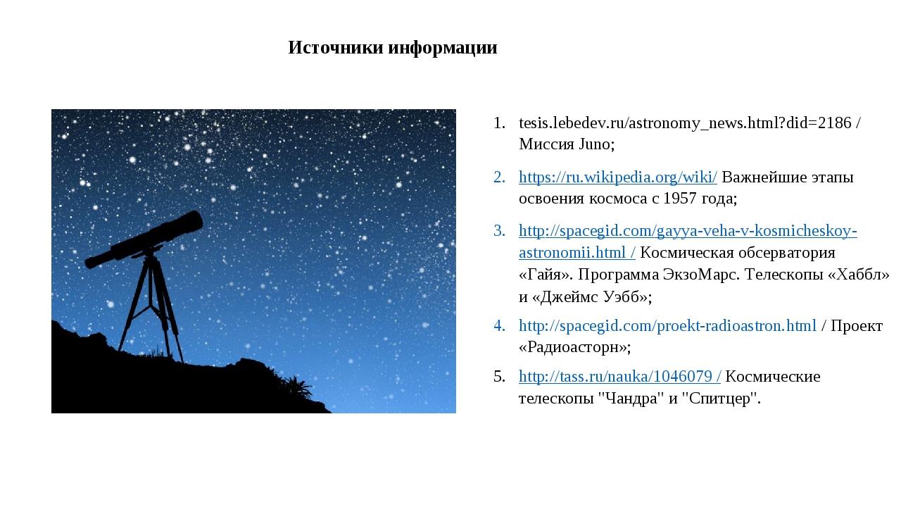 Источники информации tesis.lebedev.ru/astronomy_news.html?did=2186 / Миссия J...