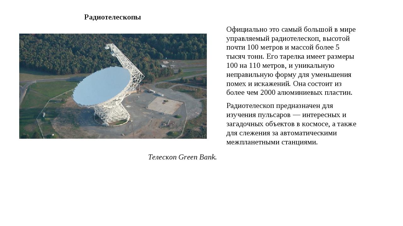 Радиотелескопы Телескоп Green Bank. Официально это самый большой в мире управ...
