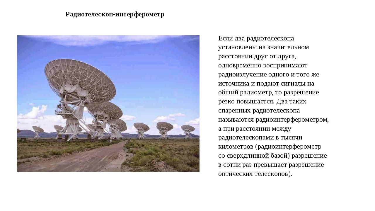 Радиотелескоп-интерферометр Если два радиотелескопа установлены на значительн...