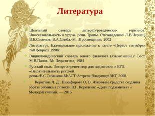 Литература Школьный словарь литературоведческих терминов: Иносказательность в